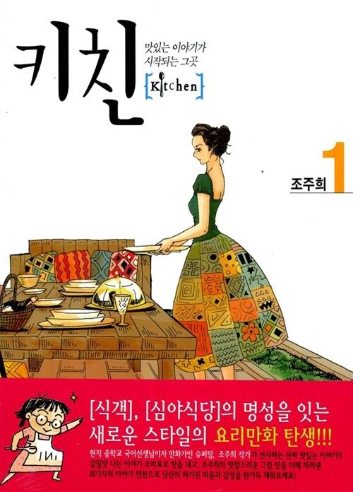 키친 Kitchien 1