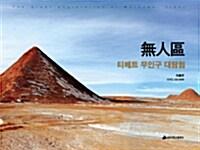 無人區, 티베트 무인구 대탐험