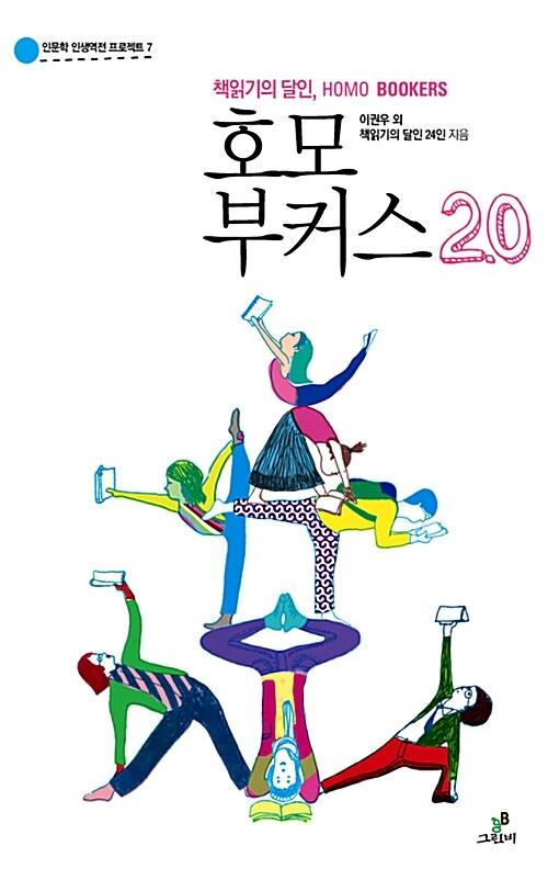 책읽기의 달인, 호모 부커스 2.0