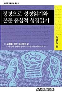 [중고] 정경으로 성경읽기와 본문 중심적 성경읽기