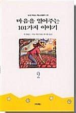 [중고] 마음을 열어주는 101가지 이야기 2 - 뉴욕 타임즈 베스트셀러1위 작품[전3권중 2편]
