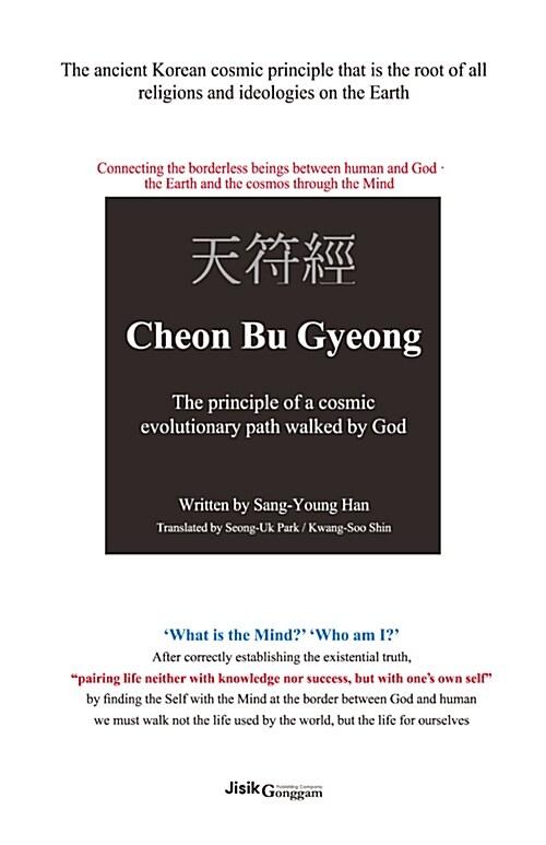 Cheon Bu Gyeong (천부경 핸디북 영어판)