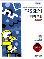 개념 SSEN 쎈 미적분 2 (2019년 고3용)
