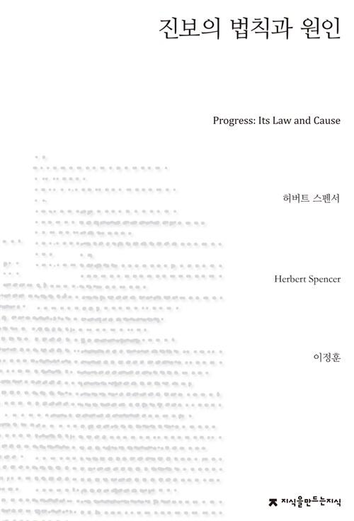 진보의 법칙과 원인