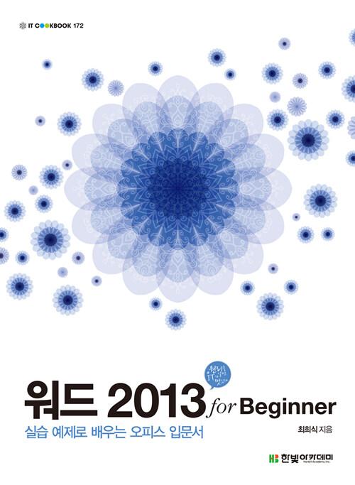 워드 2013 for beginner