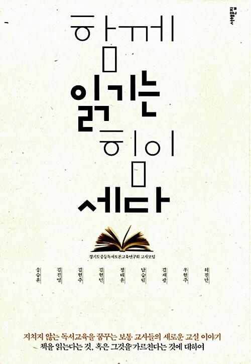 함께 읽기는 힘이 세다