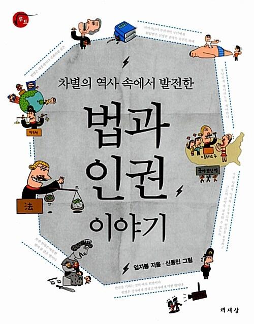 법과 인권 이야기
