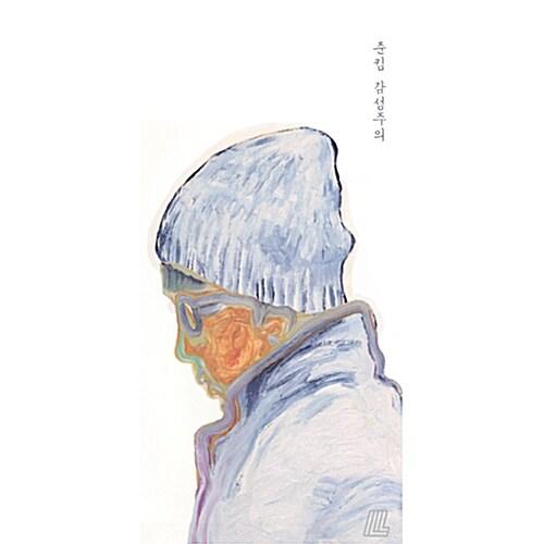 준 킴(Jun Kim) - 4집 준킴 감성주의