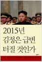 [중고] 2015년 김정은 급변 터질 것인가