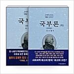 [세트] 국부론 상.하 세트 - 전2권