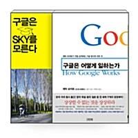 [세트] 구글은 어떻게 일하는가 + 구글은 SKY를 모른다 - 전2권