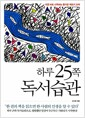[중고] 하루 25쪽 독서 습관
