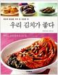우리 김치가 좋다 - 천년의 밥상을 지켜 온 건강한 맛