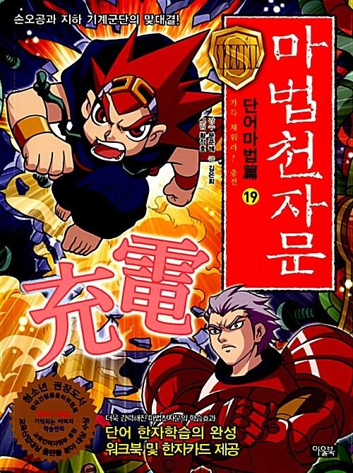 마법천자문 단어마법篇 19 (본권 + 워크북 + 카드)