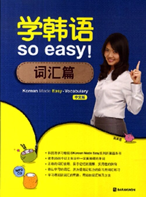 Korean Made Easy - Vocabulary 중국어판 (본책 + MP3 CD 1장)