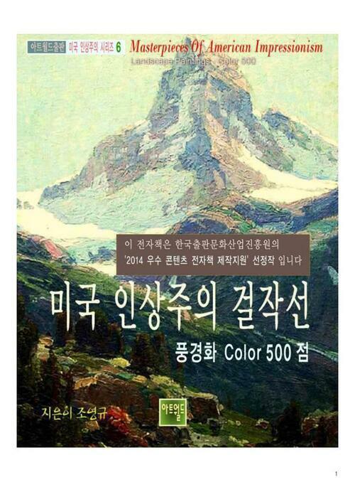 미국 인상주의 걸작선 : 풍경화 Color 500