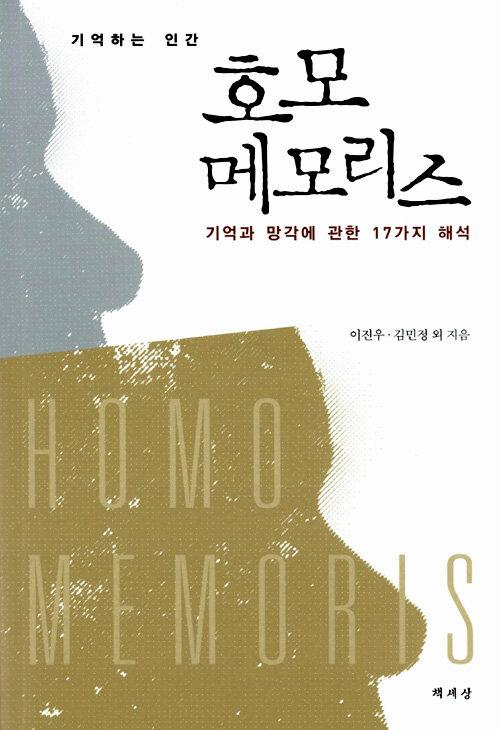 (기억하는 인간) 호모 메모리스 : 기억과 망각에 관한 17가지 해석