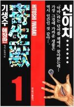 [고화질세트] 기생수 (애장판) (전8권/완결)