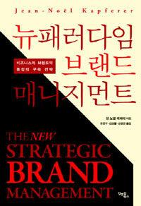 뉴패러다임 브랜드 매니지먼트 : 비즈니스와 브랜드의 통합적 구축 전략