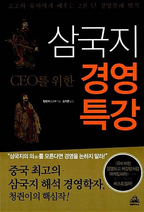 [중고] CEO를 위한 삼국지 경영특강