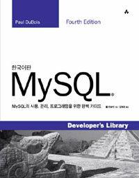 MySQL : MySQL의 사용, 관리, 프로그래밍을 위한 완벽 가이드 : 한국어판