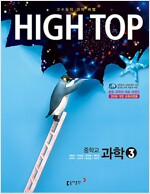 HIGH TOP 하이탑 중학교 과학 3 세트 - 전3권 (2019년용)