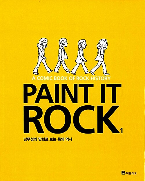 Paint it Rock 1