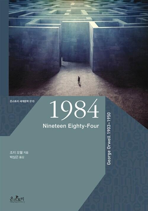 1984 (한글판)