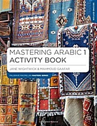 Mastering Arabic 1 Activity Book (Paperback, 2nd ed. 2015)