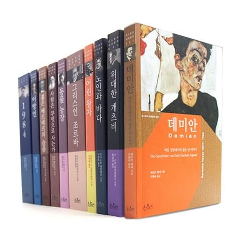 온스토리 세계문학 1~10 세트 - 전10권