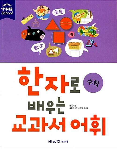 한자로 배우는 교과서 어휘 : 수학