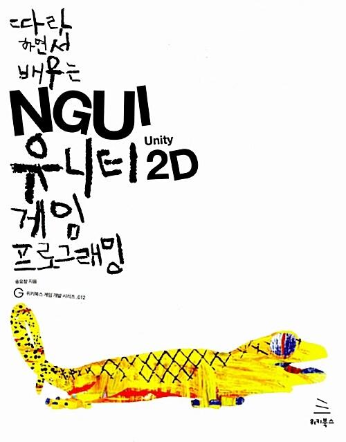 따라 하면서 배우는 NGUI 유니티 2D 게임 프로그래밍