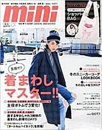 mini (ミニ) 2015年 01月號 [雜誌] (月刊, 雜誌)