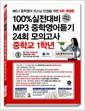 [중고] 100% 실전대비 MP3 중학영어듣기 24회 모의고사 중학교 1학년