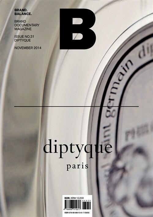 매거진 B (Magazine B) Vol.31 : 딥디크 (Diptyque)