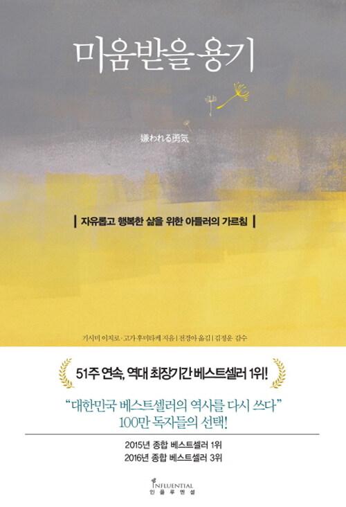 [중고] 미움받을 용기 (반양장)