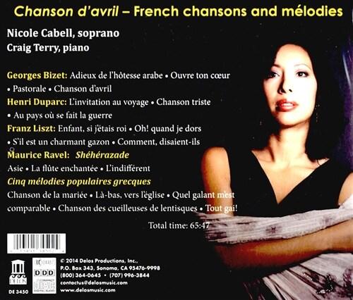 [수입] 프랑스 샹송과 멜로디 - 샹송 다브릴, 4월의 노래