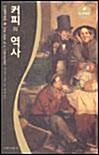 온라인 서점으로 이동 ISBN:8989824117