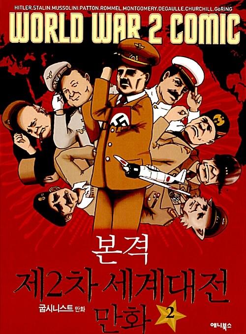 본격 제2차 세계대전 만화 2권