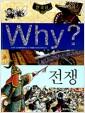 [중고] Why? 한국사 전쟁