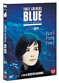 세가지색 : 블루