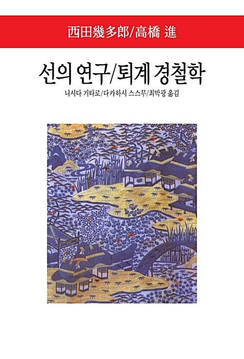 선의 연구 / 퇴계 경철학
