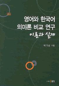 영어와 한국어 의미론 비교 연구 : 이론과 실제