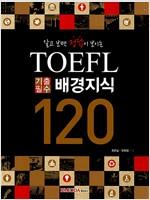 TOEFL 기출 필수 배경지식 120