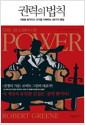 [eBook] 권력의 법칙