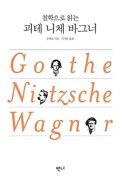 철학으로 읽는 괴테 니체 바그너