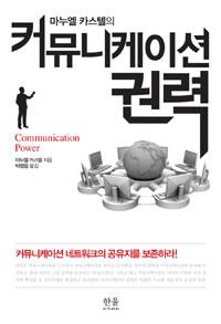 (마누엘 카스텔의) 커뮤니케이션 권력