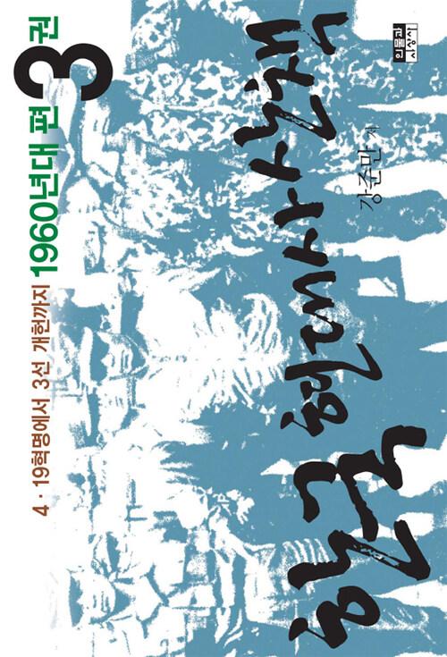 한국 현대사 산책 1960년대편 3  : 4·19 혁명에서 3선 개헌까지