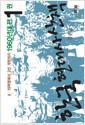 [eBook] 한국 현대사 산책 1960년대편 1  : 4·19 혁명에서 3선 개헌까지