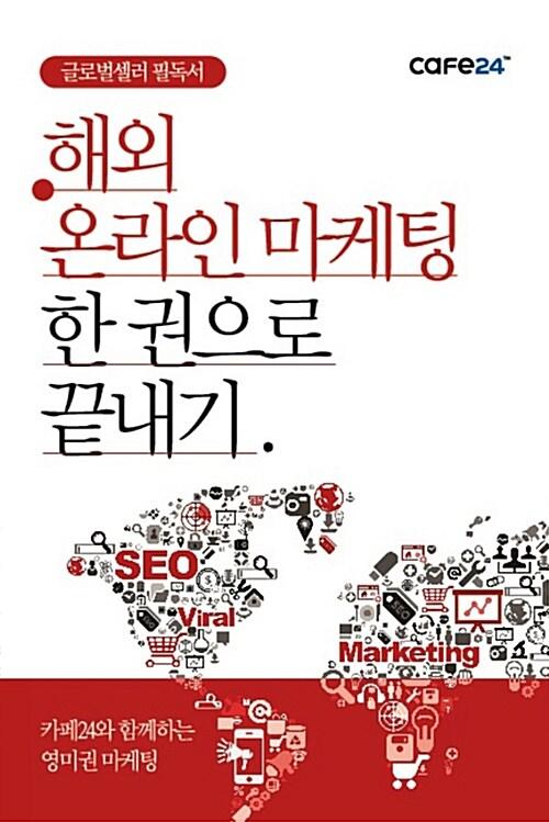 cafe24 해외 온라인 마케팅 한 권으로 끝내기